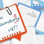 ЦТ по русскому языку: курсы подготовки